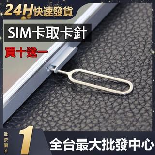 蘋果手機 取卡針 退卡針 SIM卡 IPhone 三星 S8 S7 LG HTC Oppo各大手機適用 【SP002】