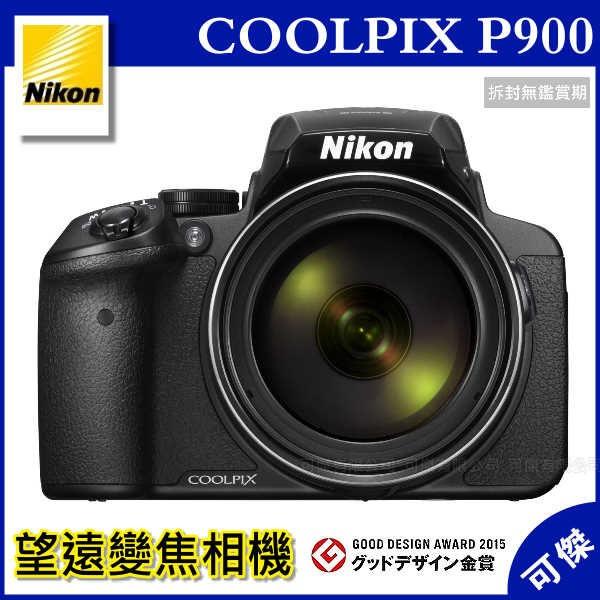可傑 Nikon COOLPIX P900 國祥公司貨保固一年 83倍最長焦 登錄送NIKON萬用包至4/30