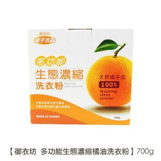 御衣坊 多功能生態濃縮橘油洗衣粉