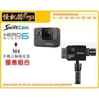 怪機絲 優惠 SwiftCam M4 三軸 手機穩定器 黑色 含 GOPRO HERO Black 6 4K 運動相機