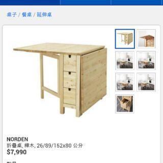 Ikea norden 折疊桌 樺木