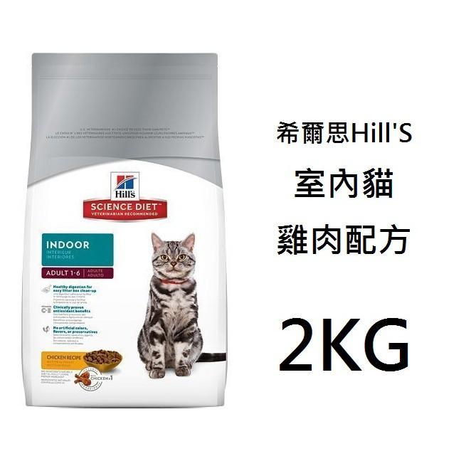 公司貨附發票 臺中歡迎自取 希爾思Hill&s 室內成貓專用 2KG 雞肉配方 室內貓 貓飼料室內貓 成貓飼料