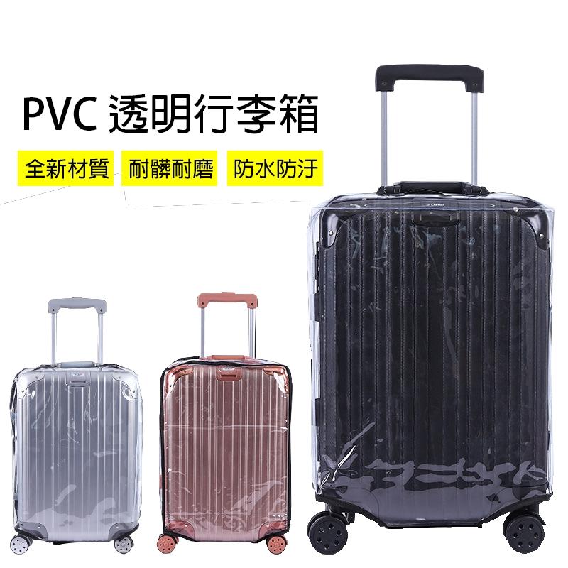 【正心堂】PVC透明行李箱保護套 (現貨) 免拆卸 拉感行李箱 PVC 塑料 防水 耐磨 防刮 行李箱包護套 箱包保護套