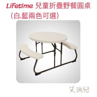 Lifetime 兒童折疊野餐圓桌(兩色可選)