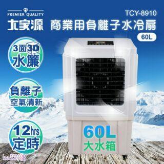 大家源-商業用負離子遙控水冷扇60L TCY-8910