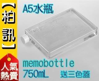 【柏訊】【全網最平】兩個免運 750ML A5 水瓶 memobottle 送三色蓋 水壺 扁水壺 冷水壺