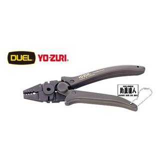 ☆~釣具達人~☆YO-ZURI 日本第一品牌 H654 鋁管鉗 免運費