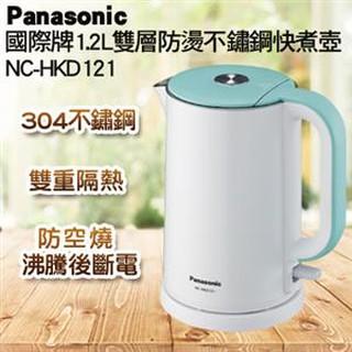 Panasonic 國際牌1.2L雙層隔熱快煮壺 NC-HKD121