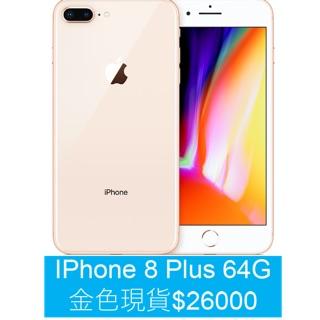 【IPhone 8 plus 64G金色】全新未拆現貨蘋果空機桃園內壢可面交(iphone8/iphone7/)