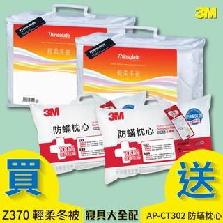 3M防蹣寢具超值組 Z370 輕柔冬被x2+2入AP-CT302 加厚型防蟎枕心 被子/毯子/棉被/寢具/枕頭/抱枕