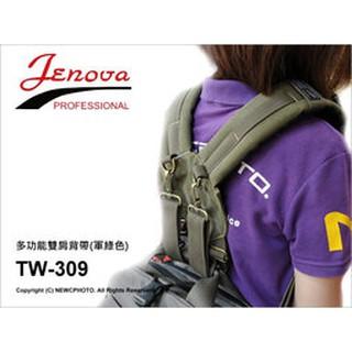 Jenova 吉尼佛 TW-309 減壓雙肩背帶 後背帶 軍綠色 多功能雙肩登山背帶 適各式背包相機包 TW309