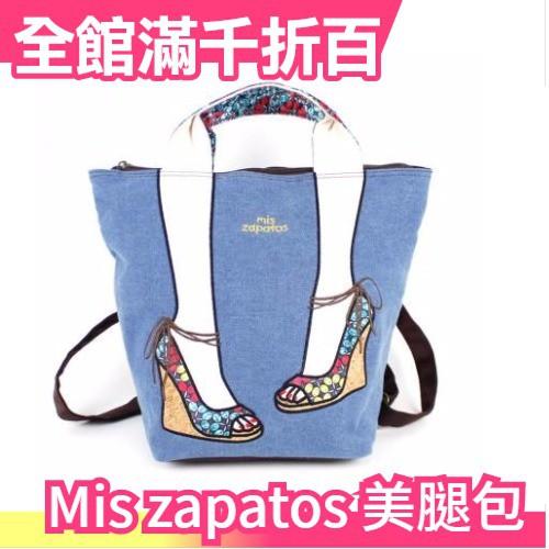 【小福部屋】日本 正版 Mis zapatos 美腿包 多色可選 綁帶船型鞋 手拿包 肩背包 後背包 B-6551