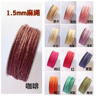 1.5mm細麻繩 原木麻繩 彩色麻繩