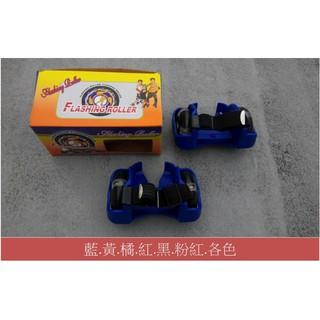 風火輪-2輪溜冰鞋