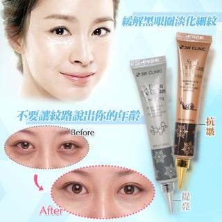 韓國 3W Clinic時光凝顏拉提眼霜 40ml
