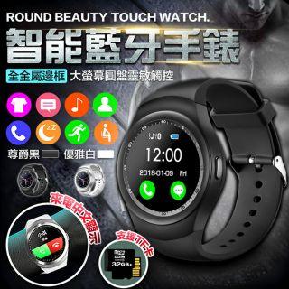 長江 W9 圓款時尚觸控智慧手錶 智能手錶 藍牙手錶 智慧手環 智慧手錶 可插記憶卡