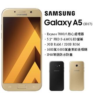 Samsung galaxy A5 2017版 金色 全新