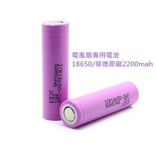 18650 迷你風扇電池 華德2200mAh 反覆充電電池 迷你風扇 娃娃車夾式風扇電池 加購區