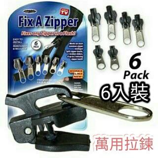 Fix A Zipper 神奇拉鍊頭 神奇萬用拉鍊頭6入萬能拉鏈頭 立即拉鍊