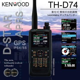 《飛翔無線》日本 KENWOOD TH-D74 數位式 雙頻手持對講機〔原廠公司貨 APRS D-STAR GPS〕預購