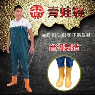 東興牌 青蛙裝 夾網防水褲雨鞋 穿到胸部 台灣製造