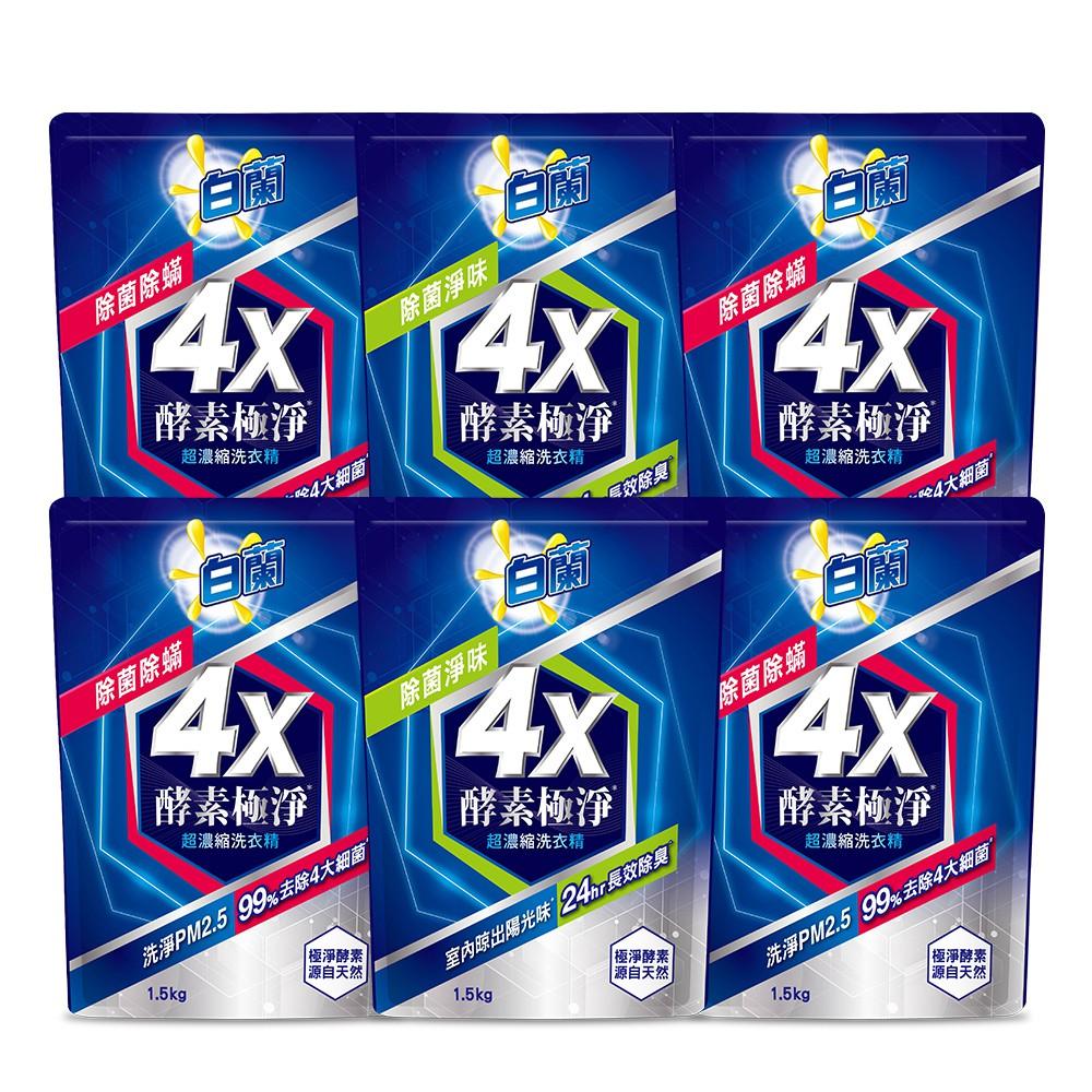 (團購)白蘭 4X酵素極淨超濃縮洗衣精補充包1.5KGx6入(箱購)