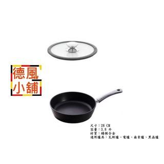 [德風小舖]BERNDES 德國寶迪鍋 黑鑽 鈦合金 不沾深炒鍋 28公分+矽膠邊玻璃蓋