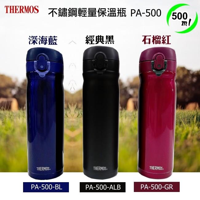 膳魔師 不鏽鋼真空保溫瓶0.5L PA-500 與(JMY-503/JMY-502/JMY-502JS-BL相同款)