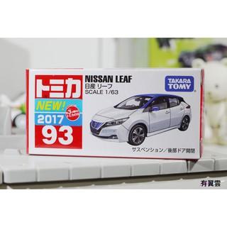 [有翼雲] 全新封膜未拆 Nissan Leaf TOMICA %2393 日產 2017年 新車型 新車貼