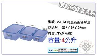 HuGaGa 廚具館™『G516/G517/G518綺麗長型密封盒』台灣製造 保鮮盒 便當盒 樂扣 副食品