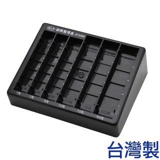 硬幣整理盒-台灣製造 錢幣收納盒零錢盒硬幣整理盒收銀盒收納箱