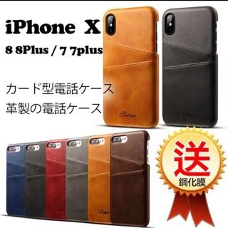 iPhone X 可插卡 經典極致皮革護套 Iphone X 手機殼 保護殼 皮套