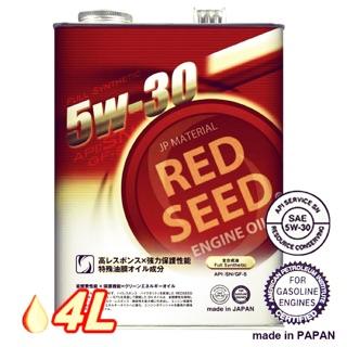 REDSEED 5W/30 SN/GF5 日本原裝多元醇酯頂級全合成機油-(4L)