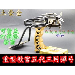 《俠客彈弓射魚》正品重型三用教官5代射魚彈弓-射箭-打鋼珠-基本款-紅外線-有現貨