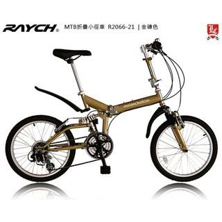 Raych R2066-21 戰馬 折疊小徑 腳踏車 越野小摺 登山車  folding bike 捷安特 美利達
