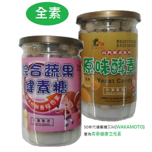 黑金磚 原味 酵素糖 綜合酵母菌糖 懷念の古早味 - 健素糖WAKAMOTO