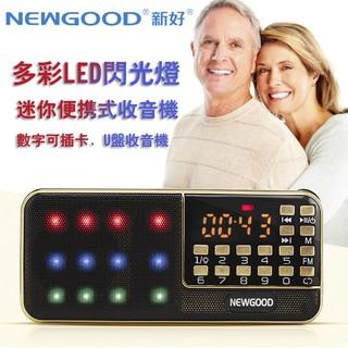 帶LED跑馬燈迷你小音箱老人新款可插U盤MP3記憶體卡插卡收音機 親朋好友節日送禮的最佳選擇