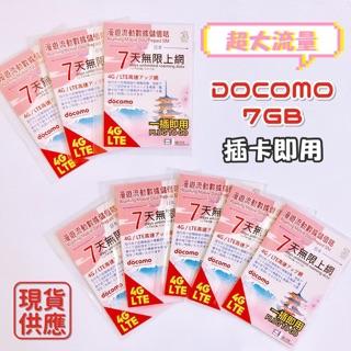 DOCOMO 日本網卡