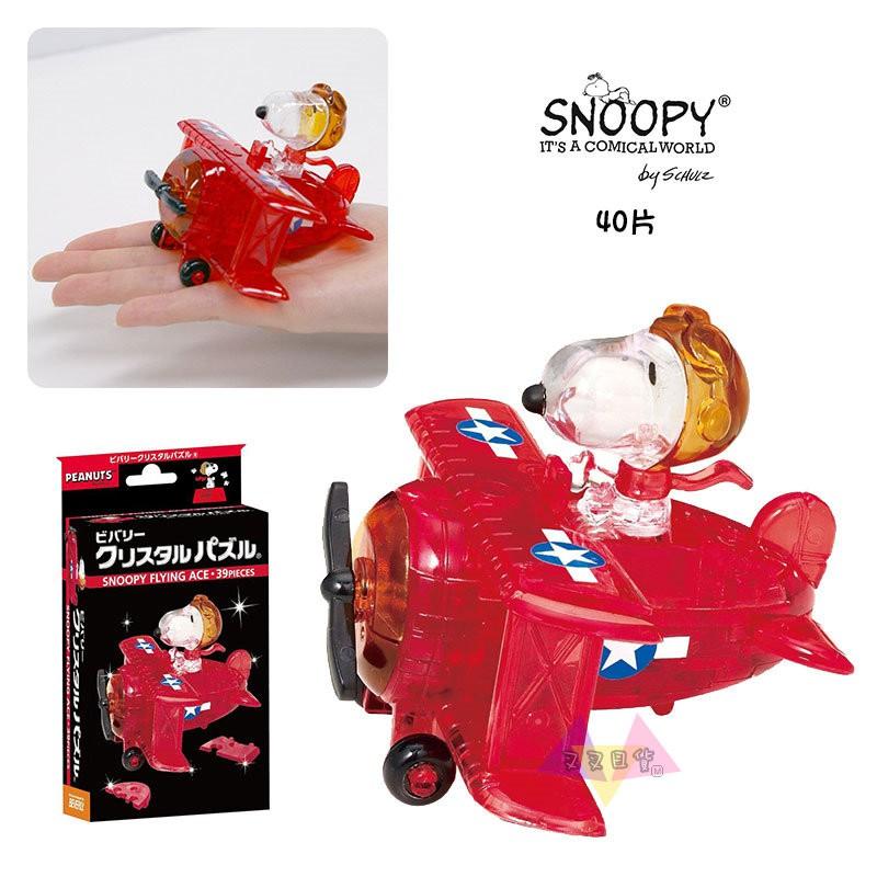 叉叉日貨 Snoopy史努比飛行員紅色飛機透明水晶感3D立體拼圖公仔擺飾40片盒裝 日本正版【SN84332】特價追加