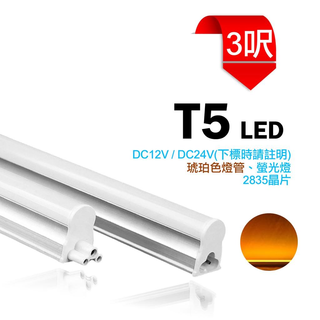 台灣製造 LED T5 3呎 直流 DC12V/24V 暖白色 燈管 日光燈 螢光燈 層板燈 間接照明 露營燈具