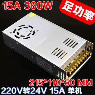 led變壓器220v轉24V開關電源24v24伏DC15a 20a 25a 直流電源穩壓適配器
