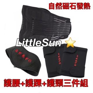 自發熱護腰帶 鋼條 電磁石 熱敷 熱療 束腹 束腰 遠紅外線 保暖腰 托瑪琳 磁石 防寒 發熱腰帶 護腰 襪子 眼罩