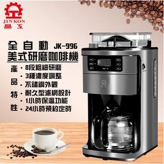全自動研磨美式咖啡機 JK-996