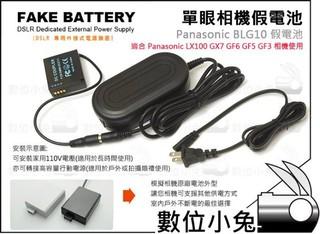 數位小兔【Panasonic BLG10假電池】BLE9 DMW-DCC11 LX100 GX7 GF6 GX85