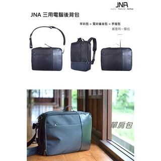 JNA 三用電腦後背包