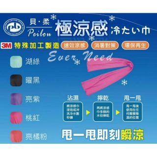 貝柔 極涼感冰涼巾 抗UV 消臭 涼感 冰涼巾