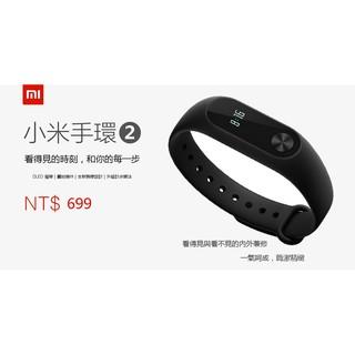 100官方正品 小米手環2代 小米Mi 智慧手錶 健康管理手環 測心律運動 送腕帶