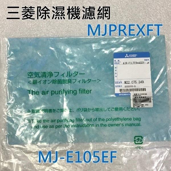 全新【三菱除濕機濾網】MJPREXFT~適用MJ-E105EF【新莊信源】