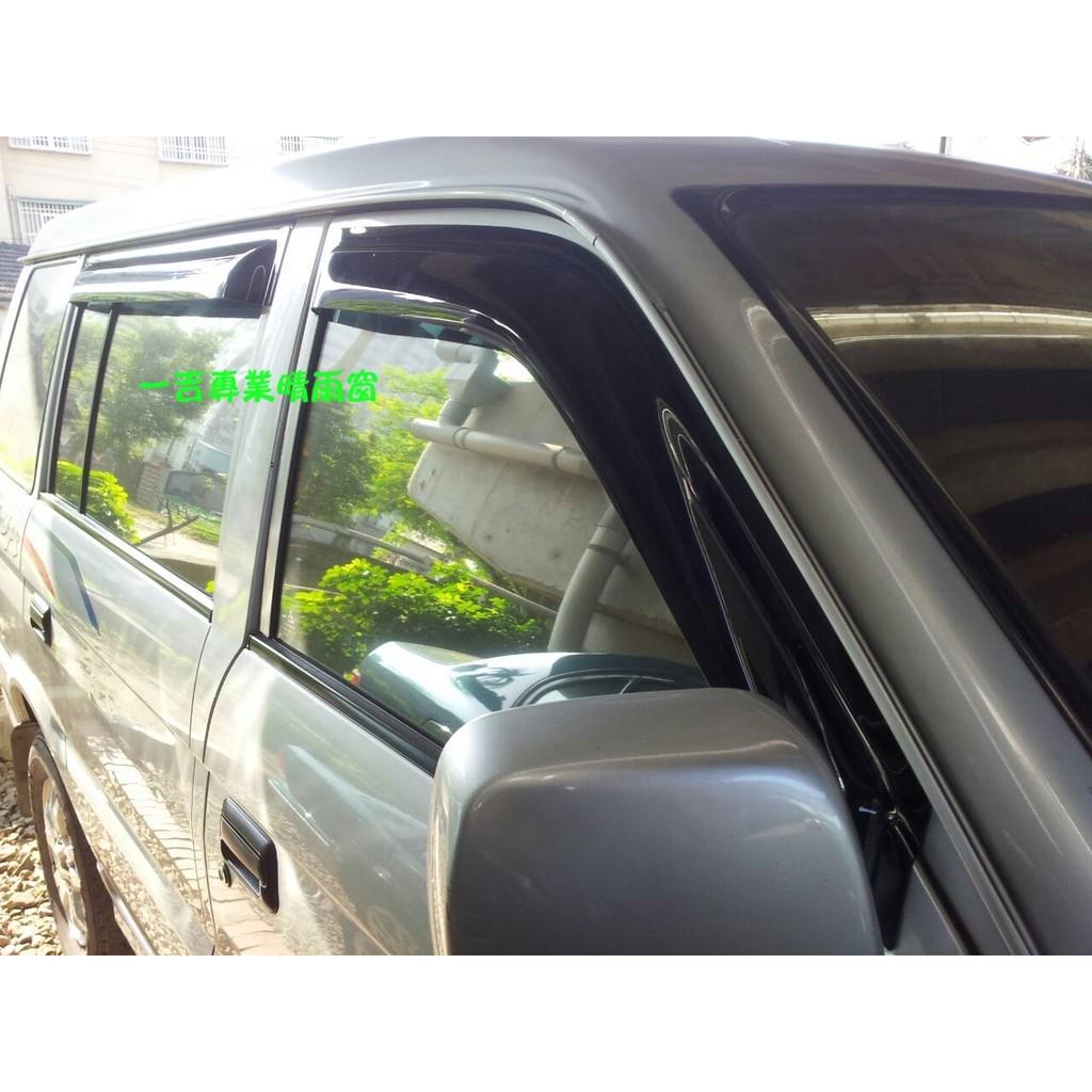 三菱 Freeca 福利卡(前兩窗)原廠款 (加寬、加厚款) 晴雨窗 台灣製造(非Mazda,camry,fit