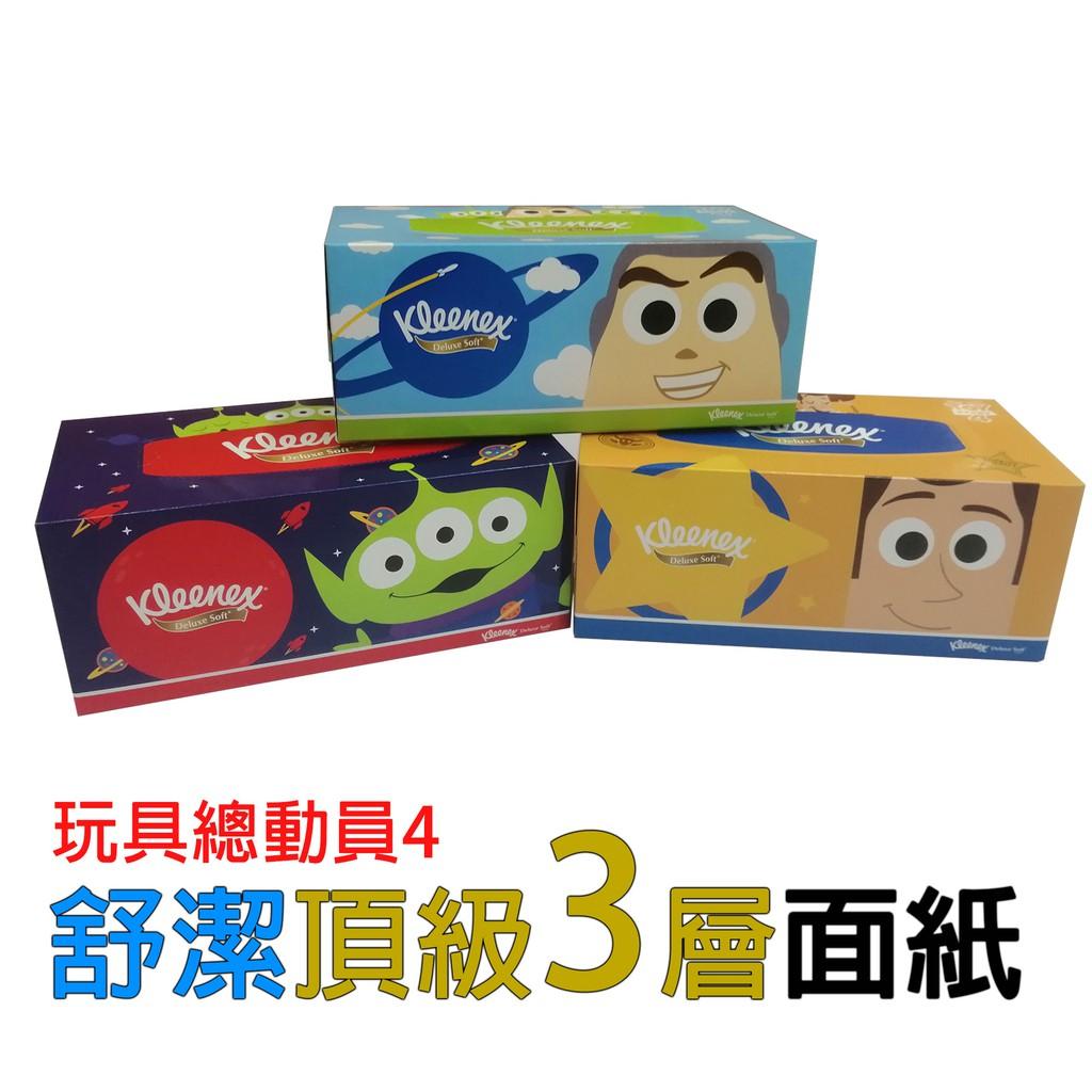 衛生紙 舒潔 乳木果油三層 盒裝面紙 URS 好市多 真Costco附發票 衛生紙 抽取式衛生紙 抽取式 面紙
